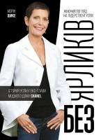 Книга Без ярликів. Історія успіху екс-глави модного дому Chanel
