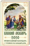 Книга Божий лекарь. Православный календарь на 2020 год с чтением на каждый день