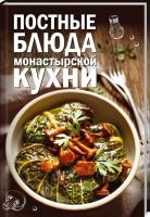 Книга Постные блюда монастырской кухни