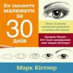 Книга Ви зможете малювати за 30 днів