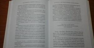 фото страниц Ни Сы. Не Ной (суперкомплект из 2 книг) #6