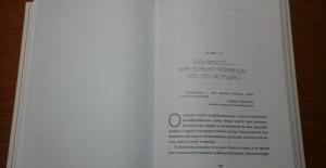 фото страниц Ни Сы. Не Ной (суперкомплект из 2 книг) #5