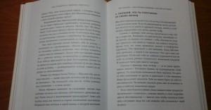 фото страниц Ни Сы. Не Ной (суперкомплект из 2 книг) #7
