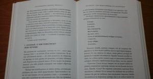фото страниц Ни Сы. Не Ной (суперкомплект из 2 книг) #8