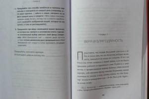 фото страниц Ни Сы. Не Ной (суперкомплект из 2 книг) #13