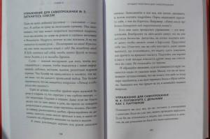 фото страниц Ни Сы. Не Ной (суперкомплект из 2 книг) #12