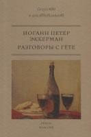 Книга Разговоры с Гете
