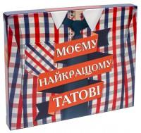 Подарок Шоколадный набор Shokopack 'Татові' 12 х 5 г (4820194870410)