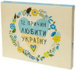 Подарок Шоколадный мини-набор Shokopack '12 причин любити Україну' 12 х 5 г (4820194870151)
