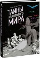 Книга Тайны квантового мира