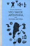 Книга Что такое Аргентина, или Логика абсурда
