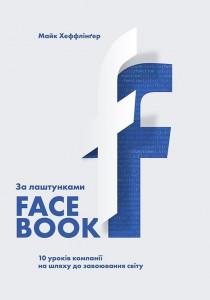Книга За лаштунками Facebook: 10 уроків компанії на шляху до завоювання світу
