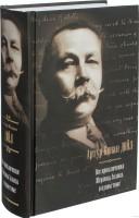 Книга Все приключения Шерлока Холмса в одном томе