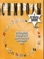 Книга Символы и их скрытые значения