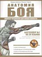 Книга Анатомия Боя. Силовые упражнения для боевых искусств
