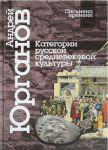Книга Категории русской средневековой культуры