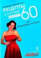 Книга Рецепты к системе минус 60, или Волшебница на кухне