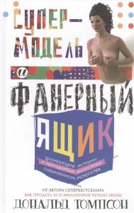 Книга Супермодель и фанерный ящик. Шокирующие истории и причудливая экономика современного искусства