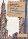 Книга Три дня в Амстердаме. Краткий путеводитель в рисунках