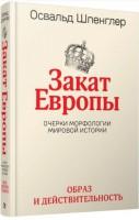 Книга Закат Европы: Очерки морфологии мировой истории. Том 1. Образ и действительность