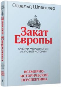 Книга Закат Европы: Очерки морфологии мировой истории. Том 2. Всемирно-исторические перспективы