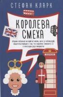 Книга Королева смеха