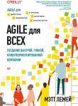 Книга Agile для всех