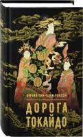 Книга Дорога Токайдо