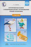 Книга Интегрированные занятия с неговорящими детьми с использованием приемов логоритмики