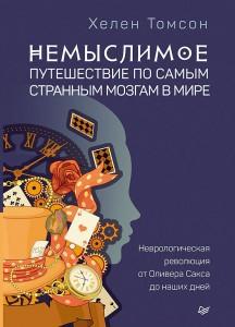 Книга Немыслимое. Путешествие по самым странным мозгам в мире