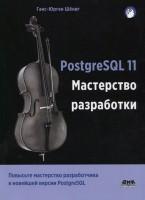 Книга PostgreSQL 11. Мастерство разработки