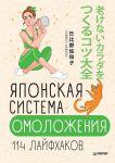 Книга Японская система омоложения. 114 лайфхаков