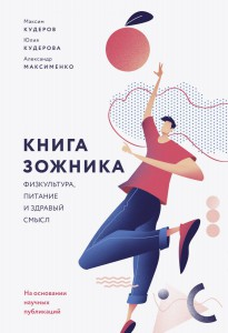 Книга Книга зожника. Физкультура, питание и здравый смысл