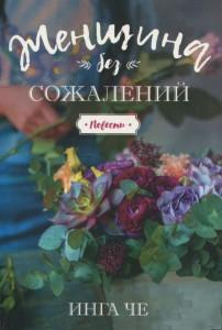 Книга Женщина без сожалений. Повести