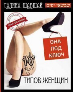 Книга 10 типов женщин. Она под ключ