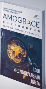 Книга Amograce Диетология
