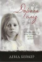 Книга Дорога сліз. Роман про хрестовий похід дітей