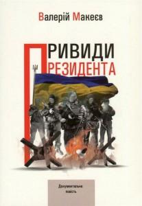 Книга Привиди президента