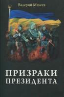 Книга Призраки Президента