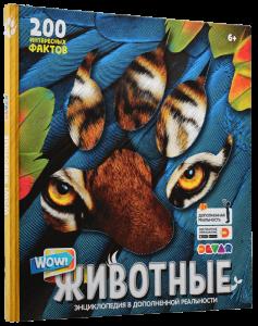 фото страниц WOW! Животные. Энциклопедия в дополненной реальности #2
