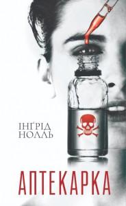 Книга Аптекарка
