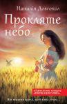 Книга Прокляте небо