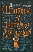 Книга Шпигунки з притулку 'Артеміда'