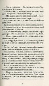 фото страниц Шпигунки з притулку 'Артеміда' #6