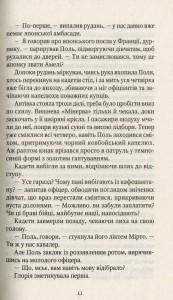фото страниц Шпигунки з притулку 'Артеміда' #8