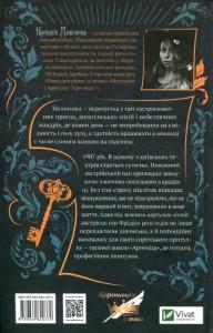 фото страниц Шпигунки з притулку 'Артеміда' #10
