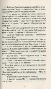 фото страниц Шпигунки з притулку 'Артеміда' #4