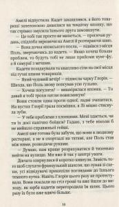 фото страниц Шпигунки з притулку 'Артеміда' #7
