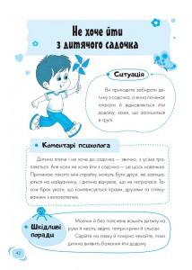 фото страниц Дитячий садок. Що робити, якщо… Ситуації, які можуть трапитися з дитиною у дитсадку #4