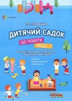 Книга Дитячий садок. Що робити, якщо… Ситуації, які можуть трапитися з дитиною у дитсадку